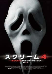スクリーム4:ネクスト・ジェネレーション [DVD]