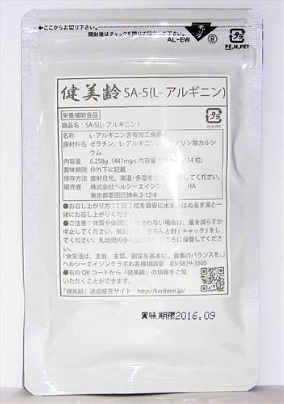 鉄雄弁な軽量健美齢SA-5L-アルギニン