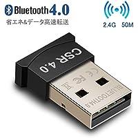 「改良版」Bluetoothアダプタ,Bluetooth USB アダプタ Windows10 apt-X 対応 Class2 Bluetooth Dongle 超小型 Ver4.0 apt-x EDR/LE対応(省電力) Bluetooth USBアダプタ ドングル Bluetoothアダプター