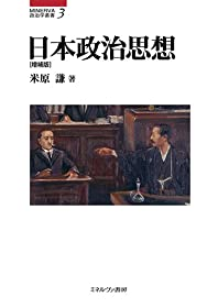 日本政治思想[増補版] (MINERVA政治学叢書)
