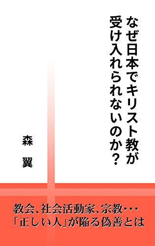 なぜ日本でキリスト教が受け入れられないのか?: 教会、社会活動家、宗教、「正しい人」が陥る偽善とは