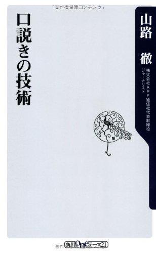 口説きの技術 (角川oneテーマ21)の詳細を見る