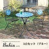 IKEA・ニトリ好きに。モザイクデザイン アイアンガーデンファニチャー【Bahia】バイア/3点セット(ブルー)