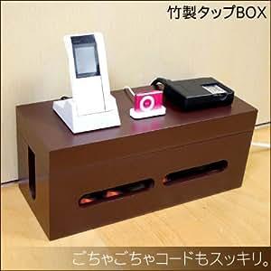 竹製タップBOX