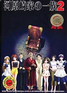 河原崎家の一族 2 DVD-ROM版