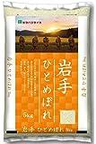 【精米】岩手県産 白米 ひとめぼれ 5kg 令和2年産