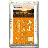 【精米】岩手県産 白米 ひとめぼれ 5kg 平成30年産