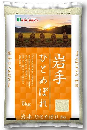 ミツハシライス 岩手県産ひとめぼれ 5Kg
