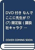 DVD付き なんでここに先生が!?(7)限定版 (講談社キャラクターズライツ)