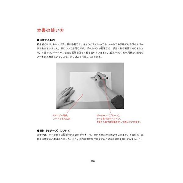 線一本からはじめる伝わる絵の描き方 ロジカル...の紹介画像16