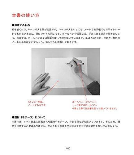 線一本からはじめる伝わる絵の描き方 ロジカルデッサンの技法