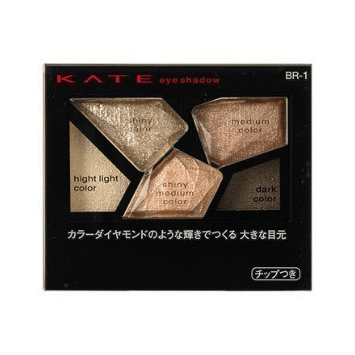 ちょっと待ってゲートウェイ期待【カネボウ】ケイト カラーシャスダイヤモンド #BR-1 2.8g
