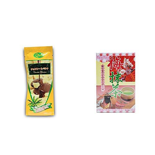 [2点セット] フリーズドライ チョコレートバナナ(50g) ・梅抹茶[大](24袋)