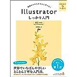 Illustrator しっかり入門 増補改訂 第2版 【CC完全対応】[Mac & Windows 対応]
