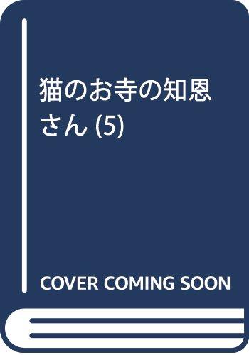 猫のお寺の知恩さん 5 (ビッグコミックス)