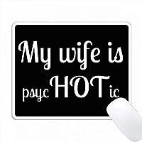 私の妻は精神病ホットホワイトです黒い背景のレターリング PC Mouse Pad パソコン マウスパッド