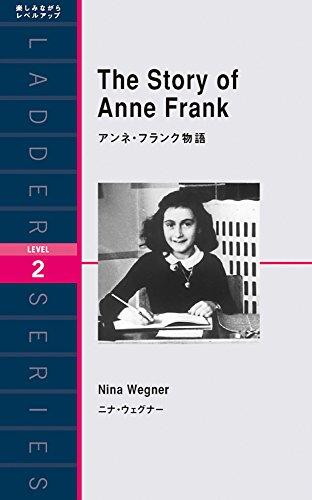 アンネ・フランク物語 The Story of Anne Frank (ラダーシリーズ Level 2)の詳細を見る