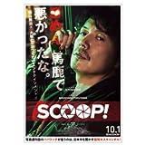【映画グッズ】SCOOP!(スクープ) ポスター