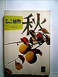 俳句歳時記植物〈秋〉 (1974年) (カラーブックス)