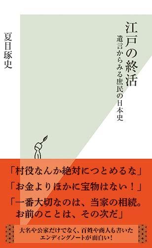 [画像:江戸の終活 遺言からみる庶民の日本史 (光文社新書)]