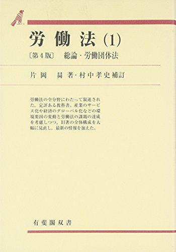労働法〈1〉 (有斐閣双書)