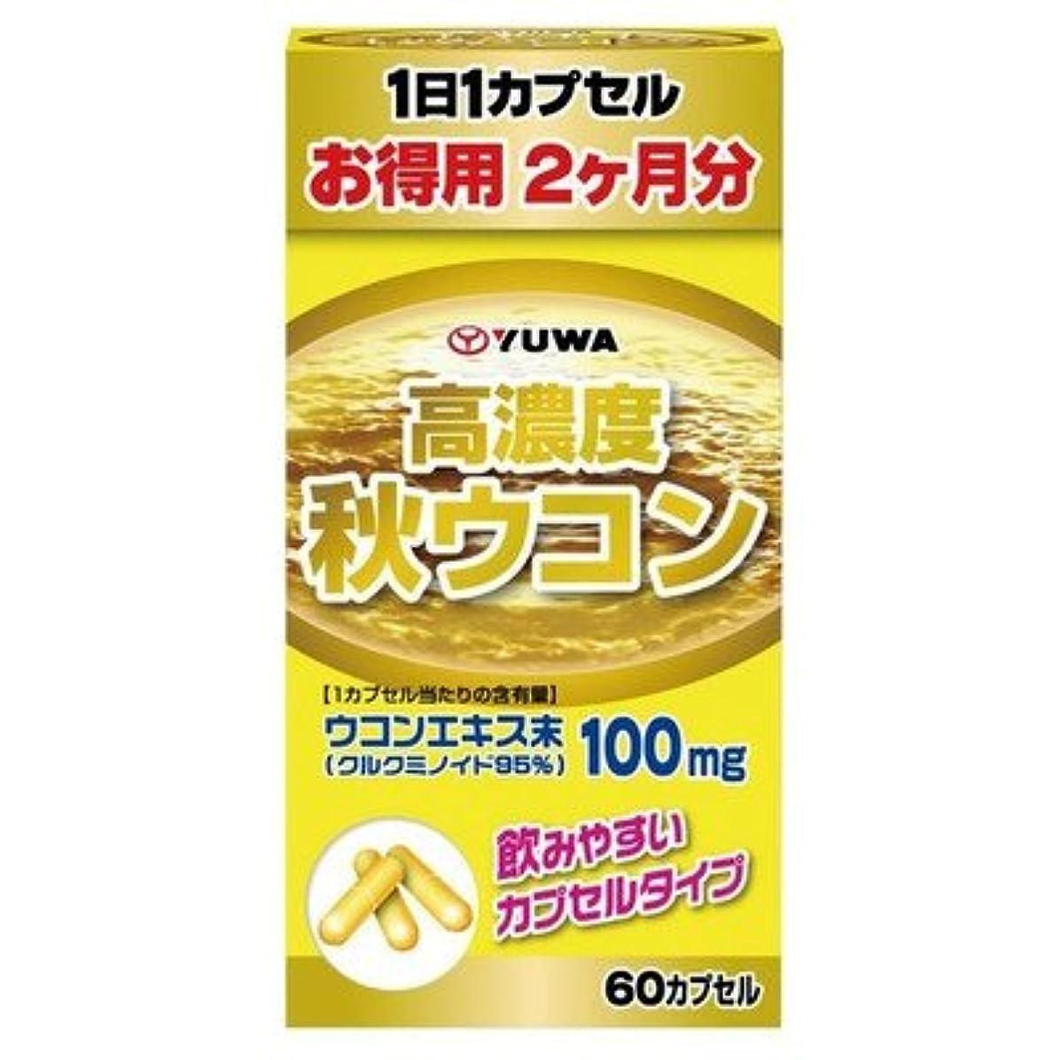 解く非効率的な補助金ユーワ 高濃度秋ウコン お得用約2ヶ月分 60カプセル 1490