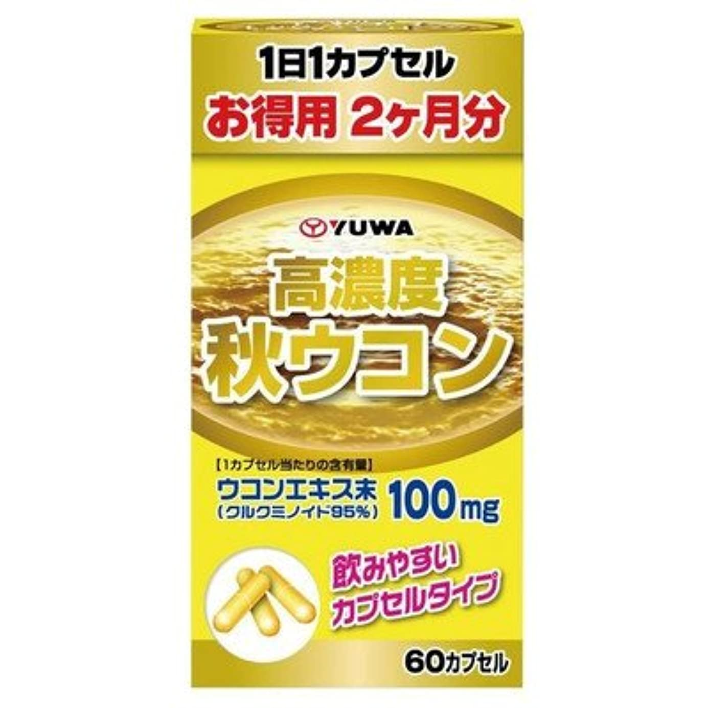 電卓役割夜ユーワ 高濃度秋ウコン お得用約2ヶ月分 60カプセル 1490