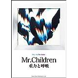 Mr.Children ギター弾き語り/重力と呼吸