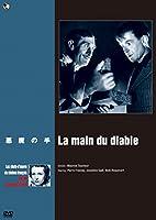 珠玉のフランス映画名作選 悪魔の手 [DVD]