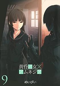 黄昏乙女×アムネジア 9巻 (デジタル版ガンガンコミックスJOKER)