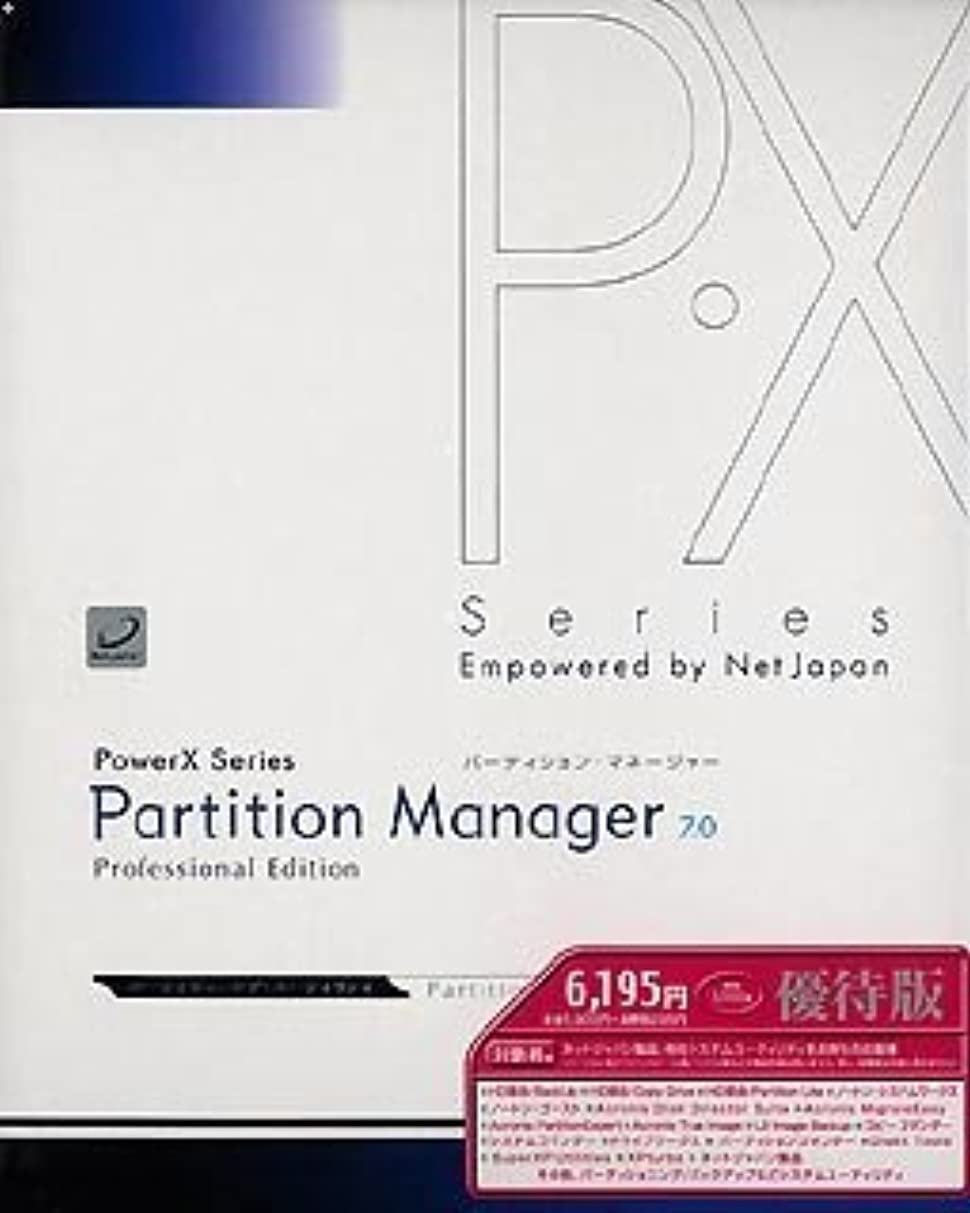 Partition Manager 7.0 Professional Edition 優待版