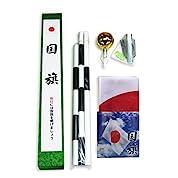 日の丸 国旗セット [ A ] (高級テトロン製国旗 70×105cm 日本製品)