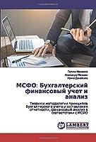 МСФО: Бухгалтерский финансовый учет и анализ: Теория и методология принципов бухгалтерского учета и составления отчетности, финансовый анализ в соответствии с МСФО
