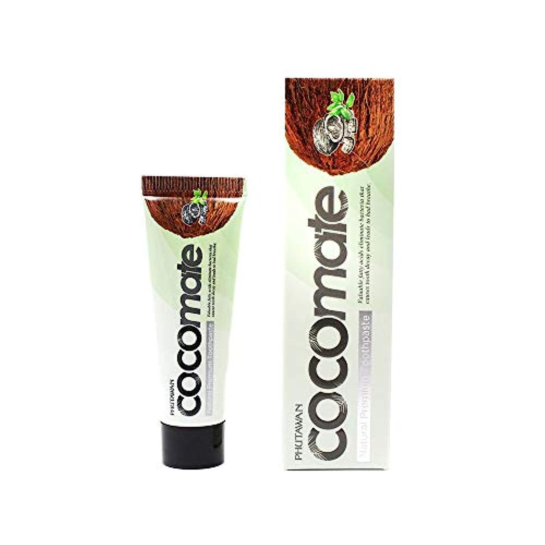 頼る静的きょうだい歯磨き粉 Cocomate Natural Premium Toothpaste