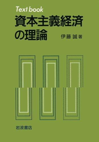 Textbook 資本主義経済の理論の詳細を見る