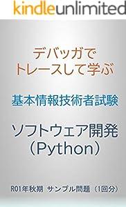 デバッガでトレースして学ぶ 基本情報技術者試験 ソフトウェア開発(Python)