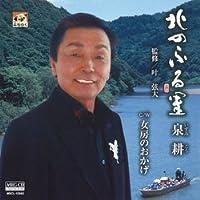 北のふる里 (MEG-CD)