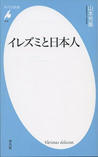 イレズミと日本人 (平凡社新書)