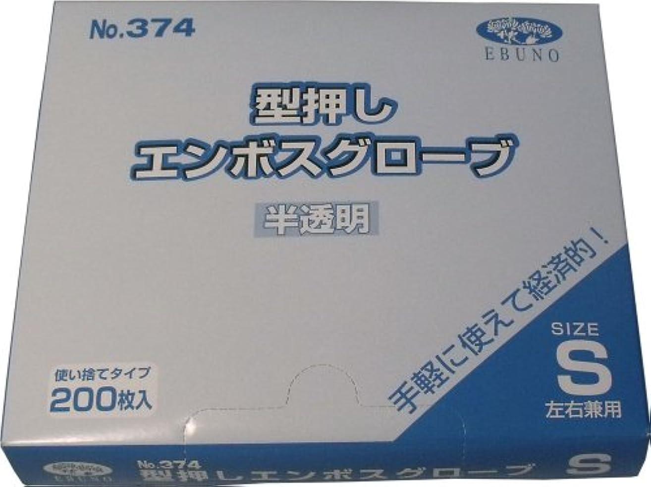 はっきりと襲撃比類なき型押しエンボスグローブ(食品加工用ポリエチ手袋) 半透明 Sサイズ 200枚入×2個セット