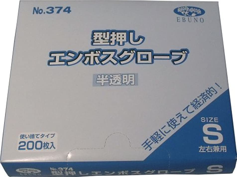 社交的バットポンプ型押しエンボスグローブ(食品加工用ポリエチ手袋) 半透明 Sサイズ 200枚入×10個セット
