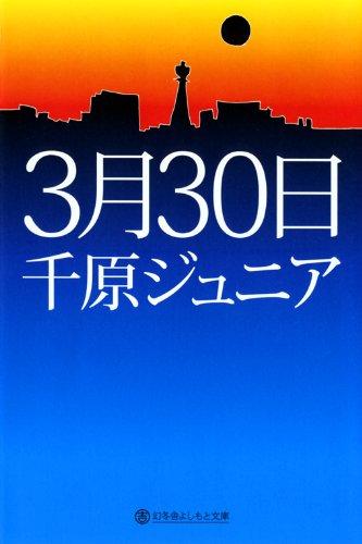3月30日 (幻冬舎よしもと文庫)