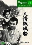 人情紙風船 [DVD] 画像
