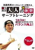 SURFING TRAINING DVD『大人の疲れない体幹サーフトレーニング』 佐藤秀男のサーフトレーニングシリーズ最新作!!