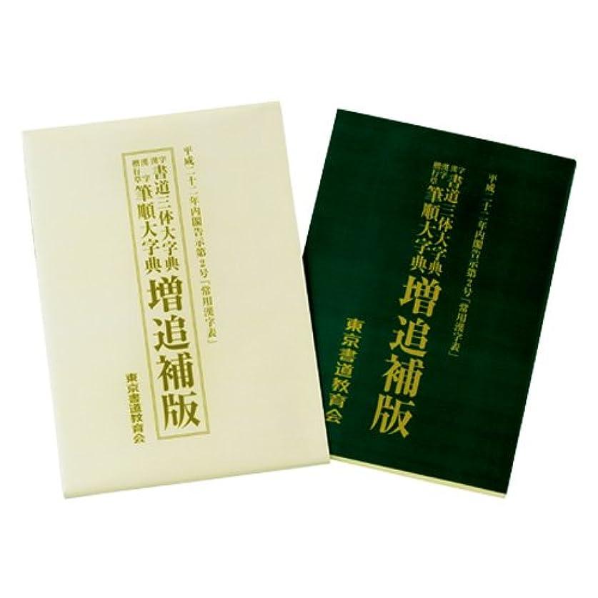 マザーランド絵卒業記念アルバム東京書道教育会 漢字楷行草増追補版