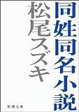 同姓同名小説 (新潮文庫)