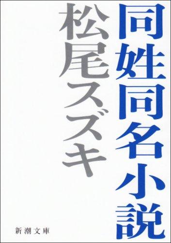 同姓同名小説 (新潮文庫)の詳細を見る