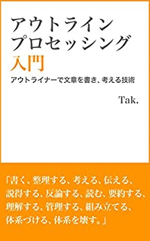 [Tak.]のアウトライン・プロセッシング入門: アウトライナーで文章を書き、考える技術