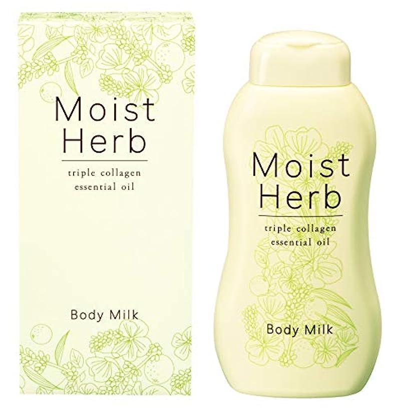 革命モード扱うMoist Herb