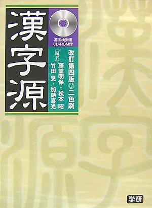 漢字源 漢字検索用CD-ROM付