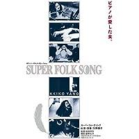 SUPER FOLK SONG~ピアノが愛した女。~